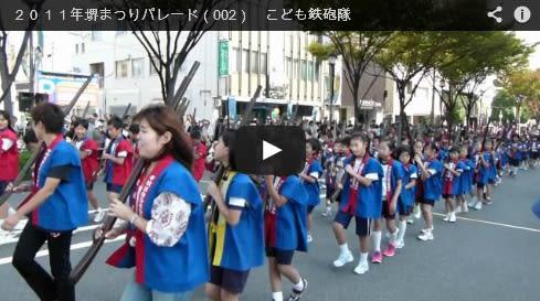 2011年堺まつりパレード(002)こども鉄砲隊