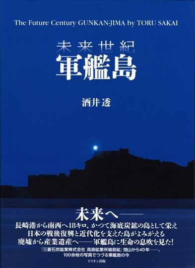 『未来世紀 軍艦島』ミリオン出版