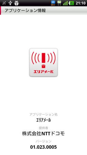 「災害・避難情報」の受信に対応したがエリアメールアプリのバージョンはそのまま