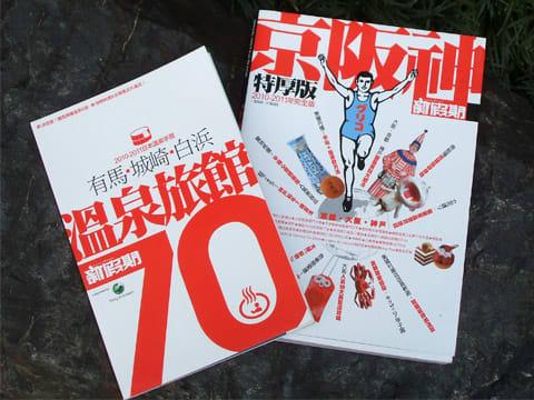 香港の旅行雑誌