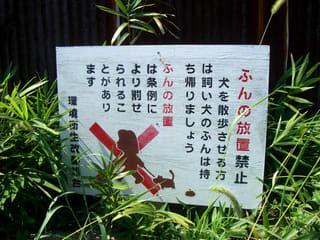 犬のふん放置禁止看板