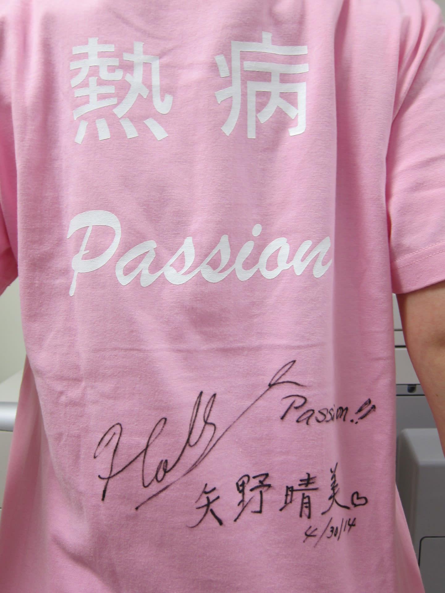 矢野晴美の感染症ワールド & 熱病 Passion! T-shirt - 矢野(五味)晴