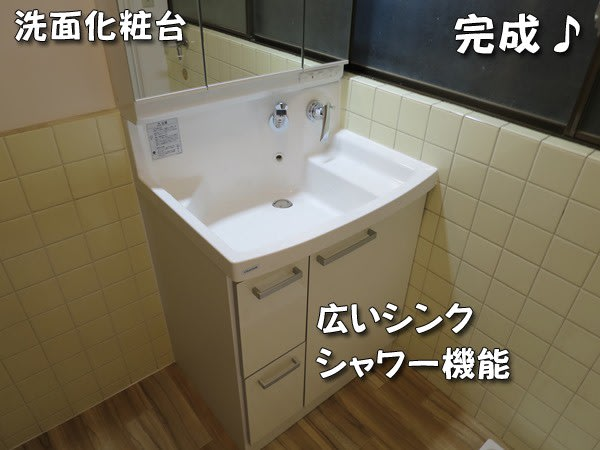 洗面化粧台の広いシンク