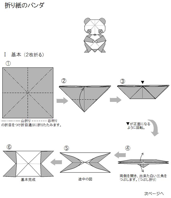 すべての折り紙 パンダ 折り紙 : 折り紙のパンダ - おもちゃ ...