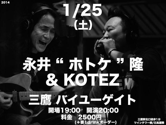 Hotokekotez140125
