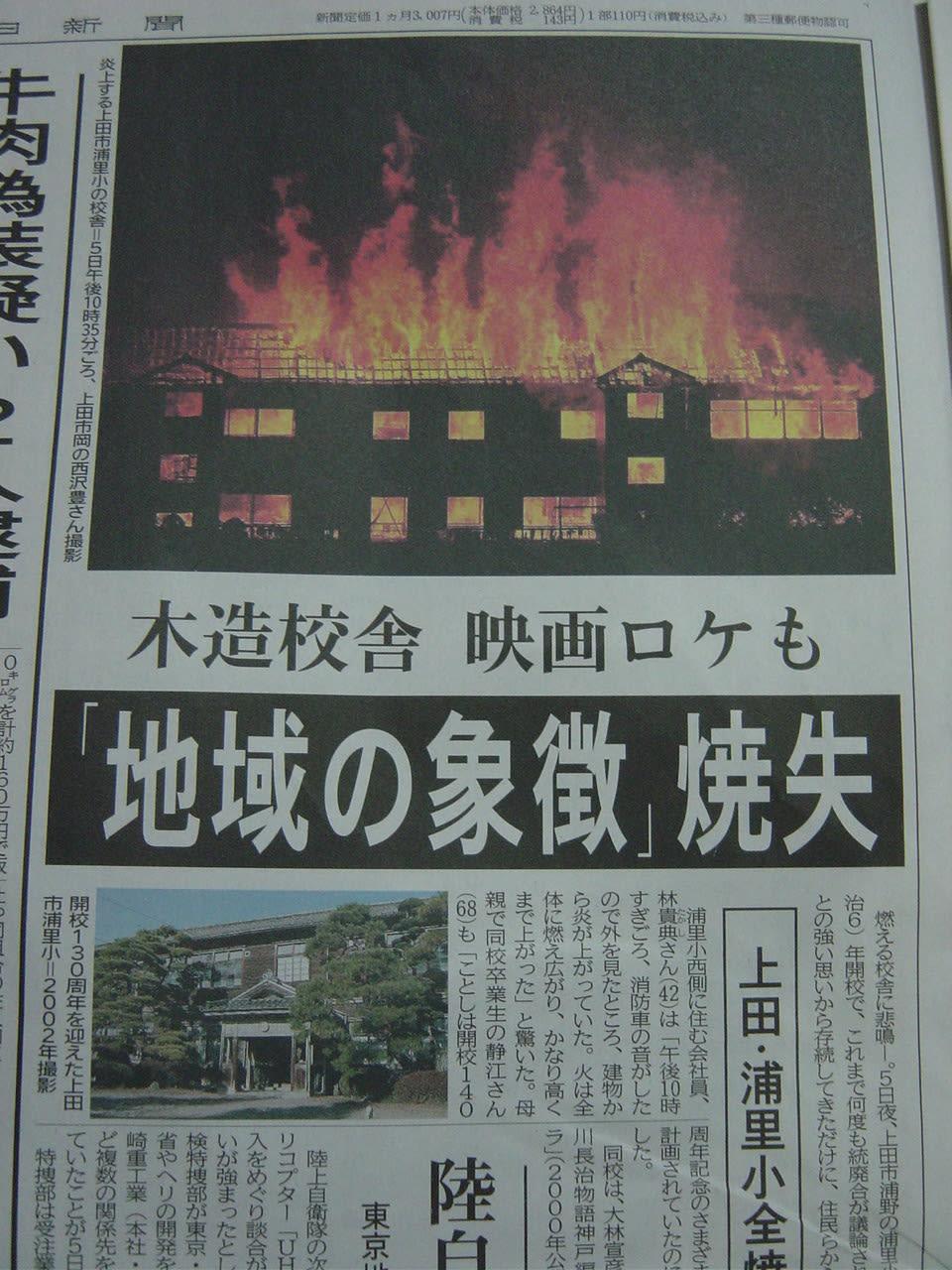 上田市鶏鴨料理かぶらやgooブログ