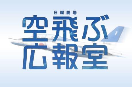 「空飛ぶ広報室」番組紹介