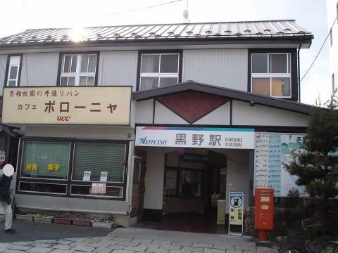 名鉄 黒野駅 - 一日一駅