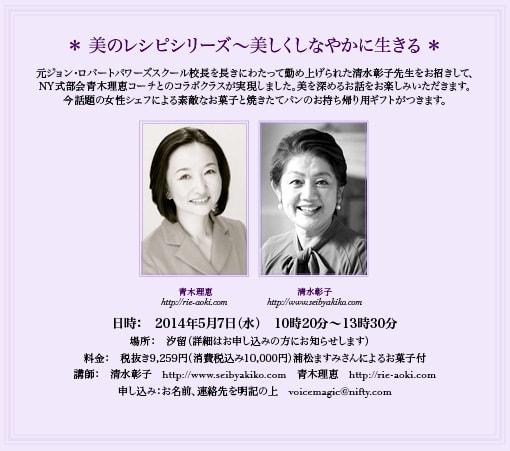 東京式部会、美のレシピシリーズ、新着ニュース