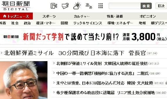 朝日新聞 2017.05.14