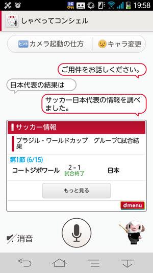 しゃべってコンシェルで日本代表の結果を検索