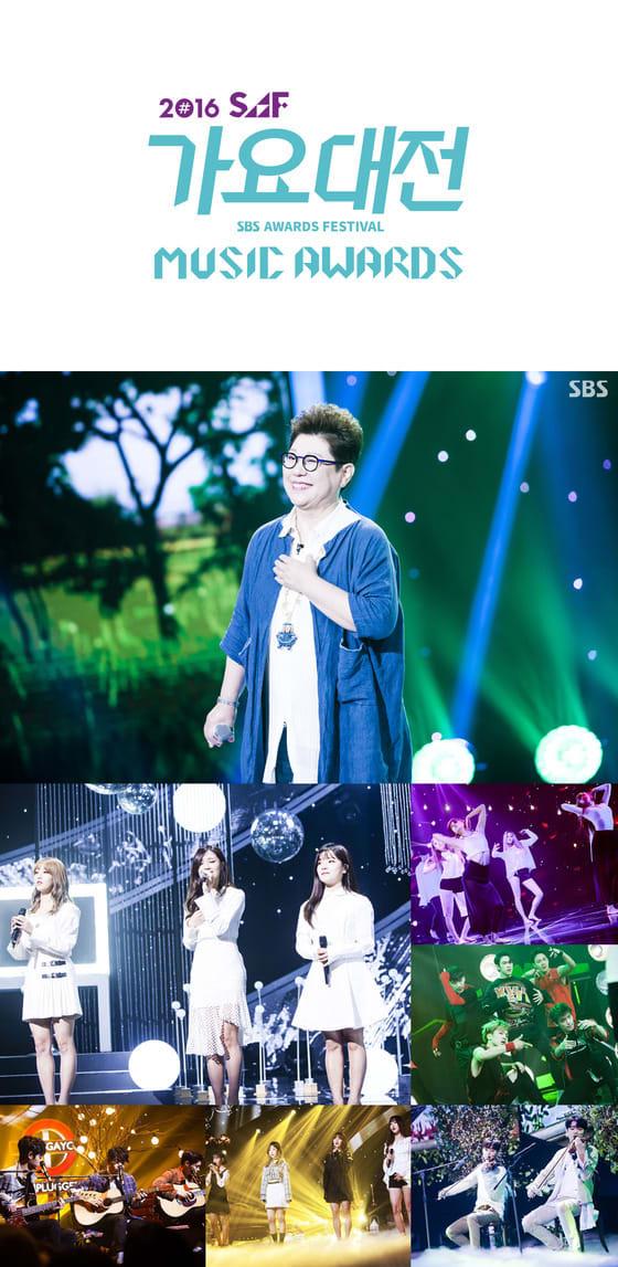 2016 SBS歌謡大祭典