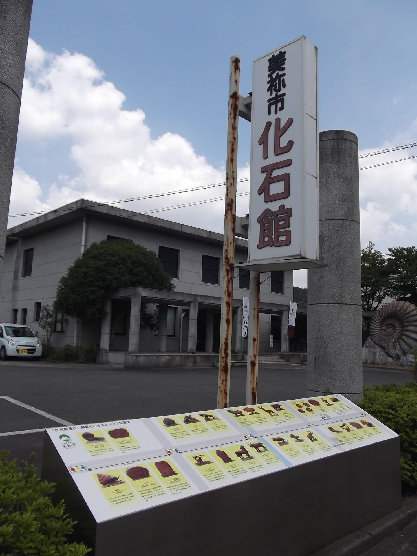 美祢市化石館 - 文理両道