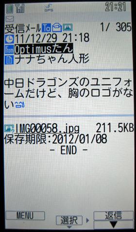 F-01Bで受信すると添付ファイルは別途ダウンロード