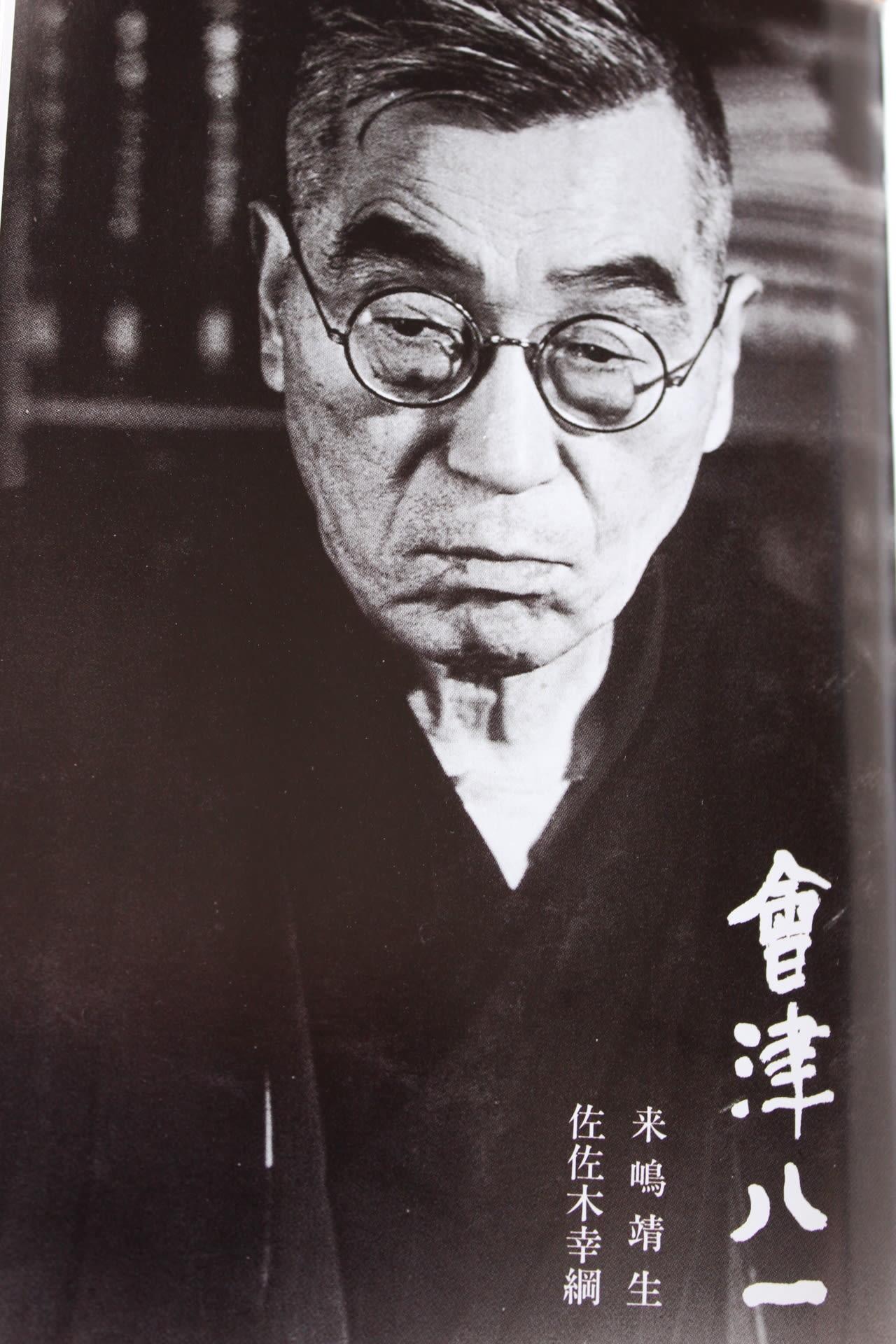 会津八一の画像 p1_37