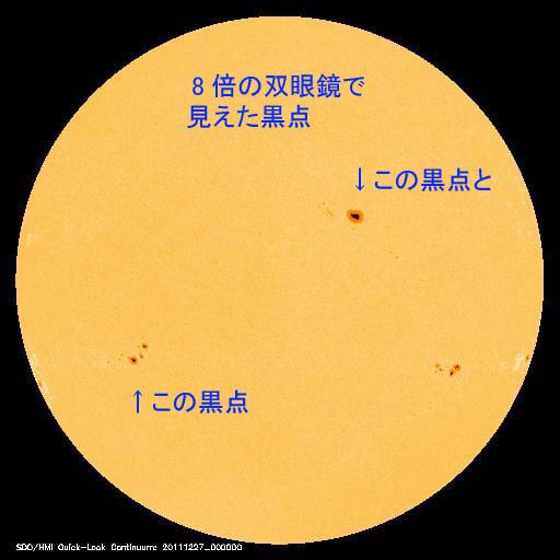 Sunspot27dec2011
