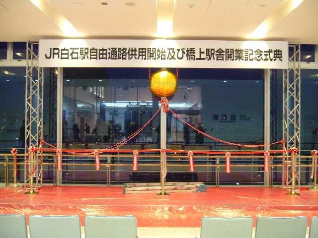 白石駅新駅舎開業記念式典