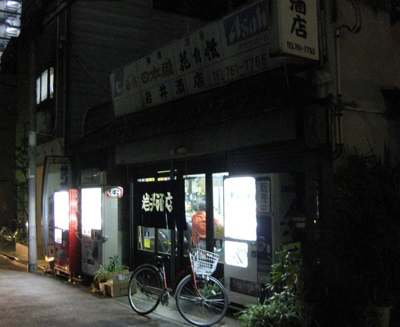 Iwai_liquor_shop