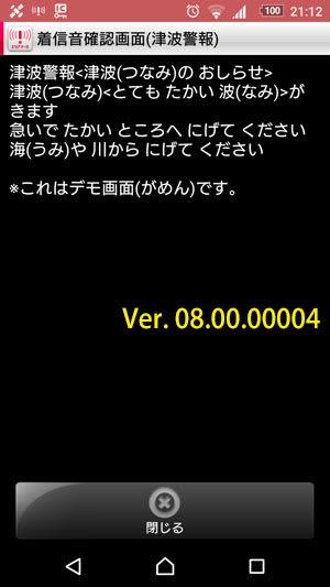 Ver.08.00.00004の津波警報デモ画面(やさしい日本語)