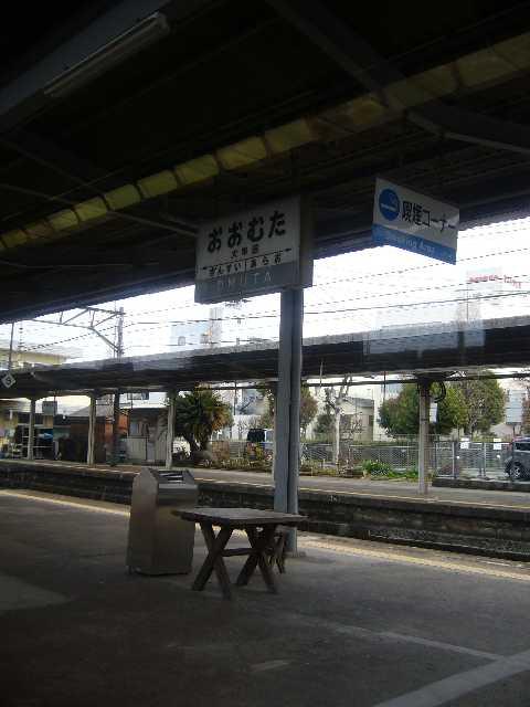 大牟田駅駅名標と喫煙コーナー