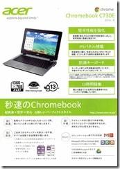PC-acer Chromebook C730E