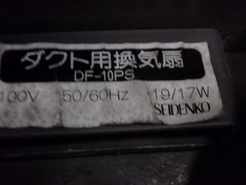 お風呂換気扇交換 SEIDENKO DF-10PS ...