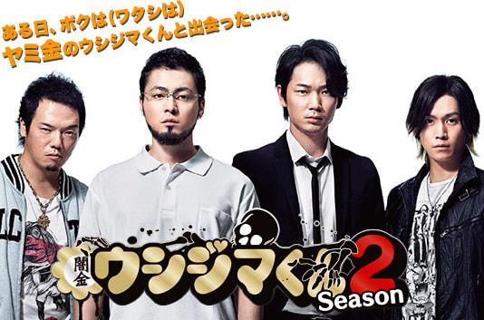 闇金ウシジマくん シーズン1 第02話|映画・ドラマ …