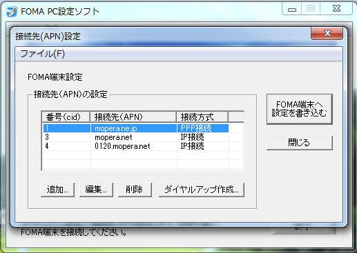 FOMA 設定ソフトで初期設定用のAPNを追加