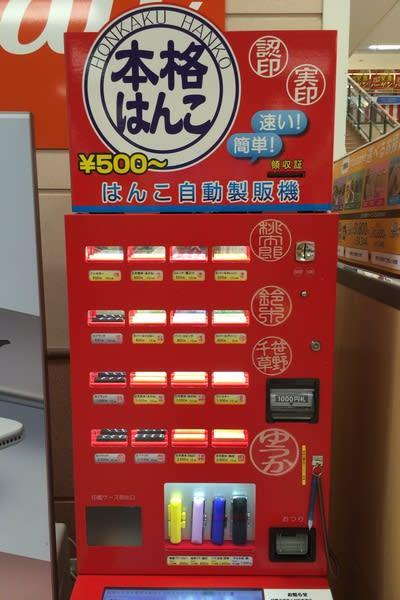 イオンモール倉敷で はんこ自販機 やってみた!