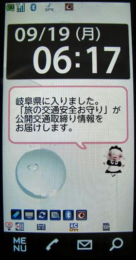 オートGPSで都道府県別の「公開交通取締り情報」を受信