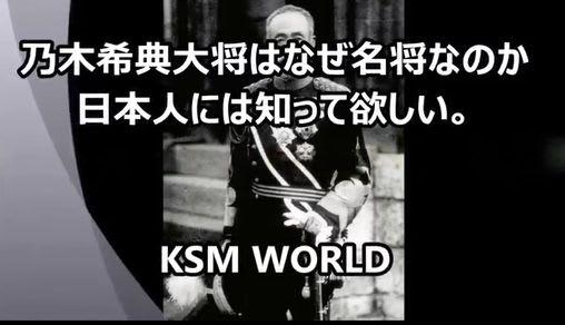 【KSM】乃木希典大将はなぜ名将なのか日本人には知って欲しい。己を虚しくしても大義に殉じる - KSM WORLD 真実を追究する