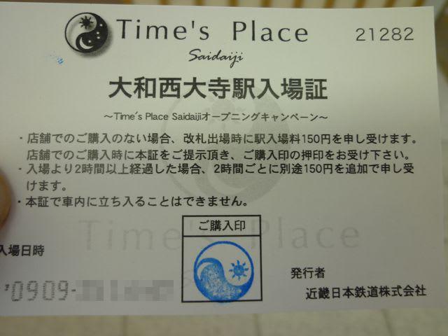 購入しなければ150円必要。。。さすがケチンボの近鉄さん