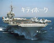 米海軍空母「キティホーク」