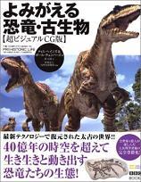 よみがえる恐竜・古生物 【超ビジュアルCG版】