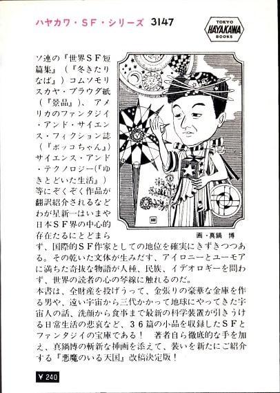 する(3) HPB『海竜めざめる ...