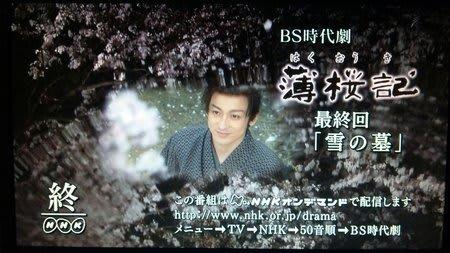 NHK時代劇、「薄桜記」地上波放送が、終わった。 BSプレミアムで放送が...  bigjoke