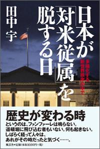 田中宇の新刊本 日本が「対米従属」を脱する日 12月10日発売。 - 飛騨の山猿@飛騨MAVER