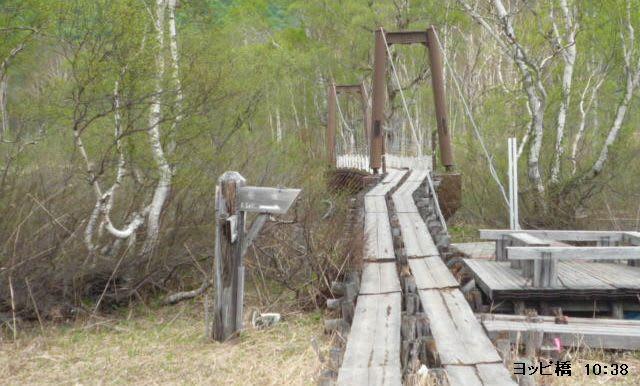 ヨッピ吊り橋