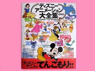 アニメーション大全集 - LOVEディズニー 美女と野獣コレクション