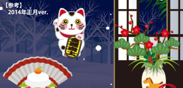 2014年正月ver.の招き猫