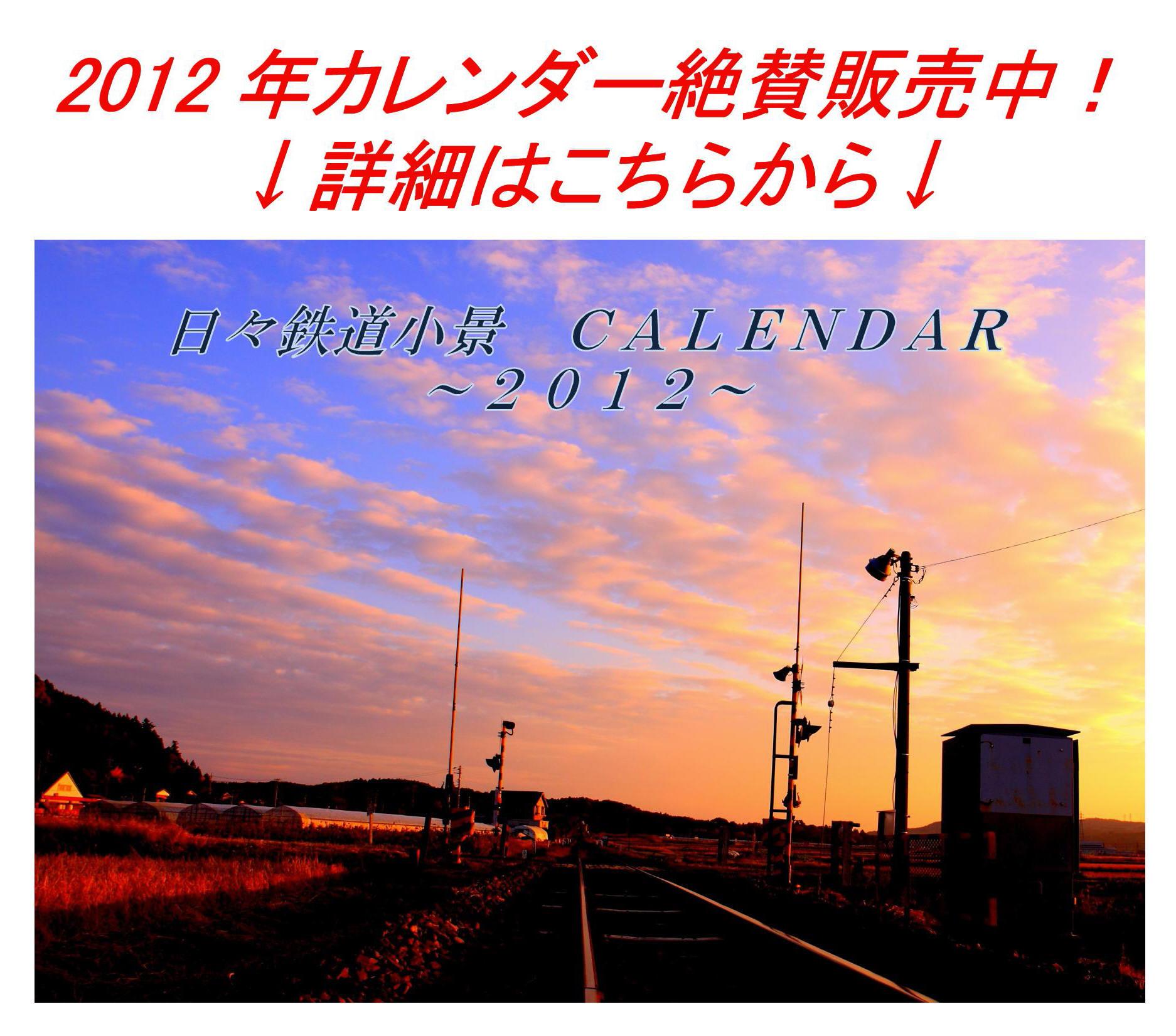 2012年カレンダー頒布について