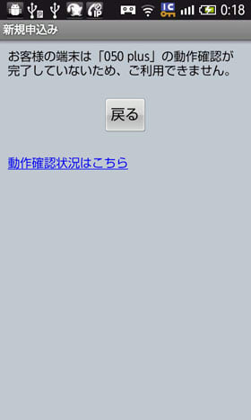 お客様の端末は「050 plus」の動作確認が完了していないため、ご利用できません。