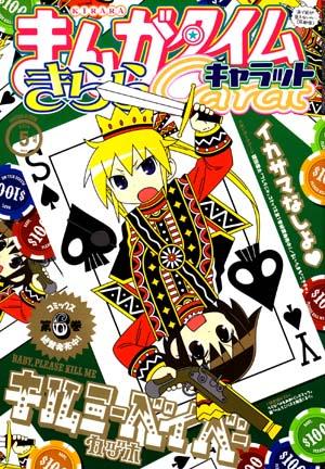 Manga_time_kr_carat_2014_05