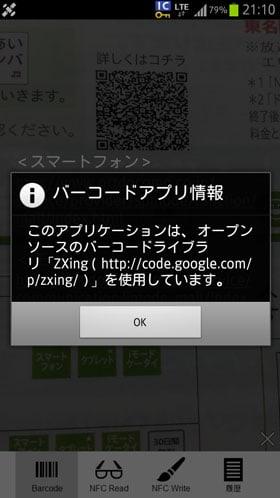 オープンライセンスのバーコードライブラリを使用