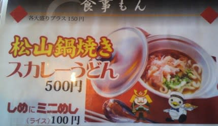 松山観光ボランティアガイドの会- 松山鍋焼きスカレーうどん b4492353662a2