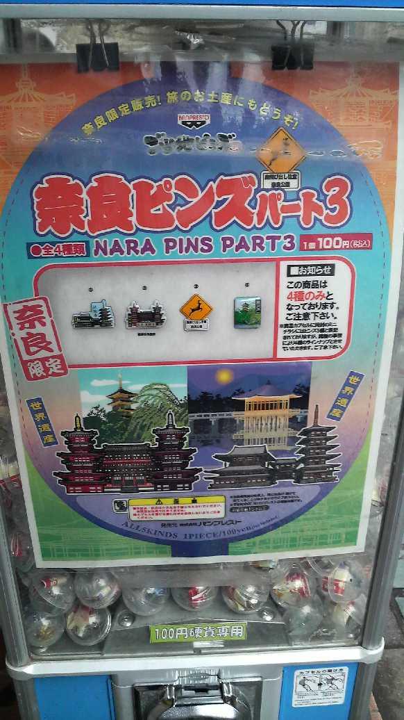 奈良ピンズパート3