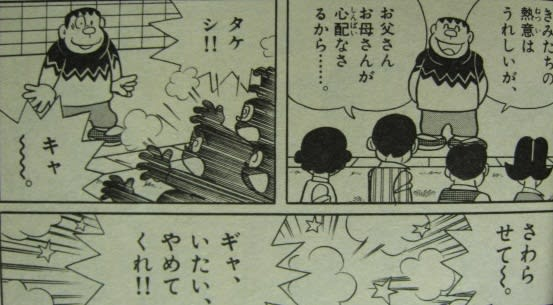 剛田武の画像 p1_28