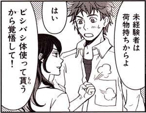 Manga_time_or_2012_05_p119b