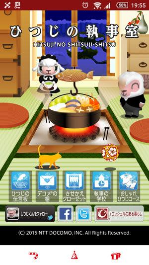 ぐつぐつ煮える鍋と毬で遊ぶネコ
