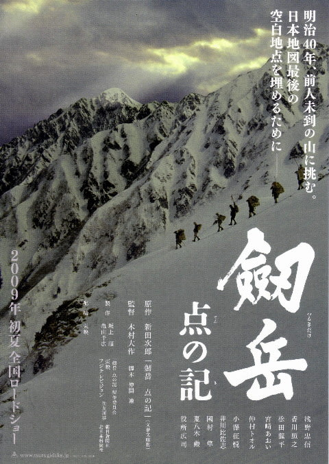 Tsurugidake07